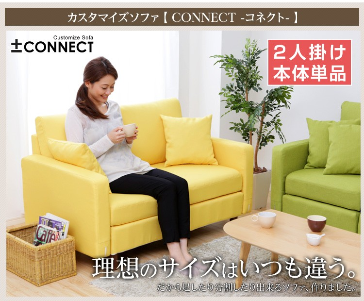 カスタマイズソファ【-Connect-コネクト】(2人掛けタイプ)