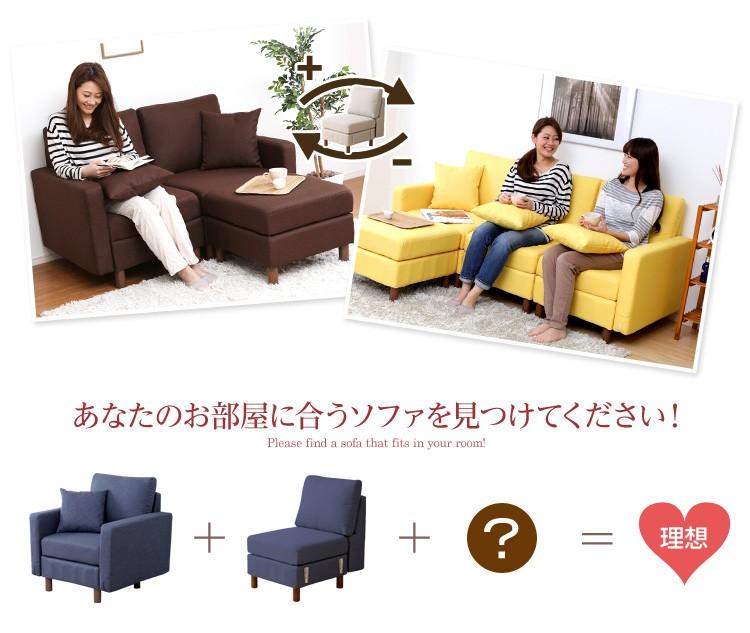 カスタマイズソファ【-Connect-コネクト】(4人掛けタイプ)