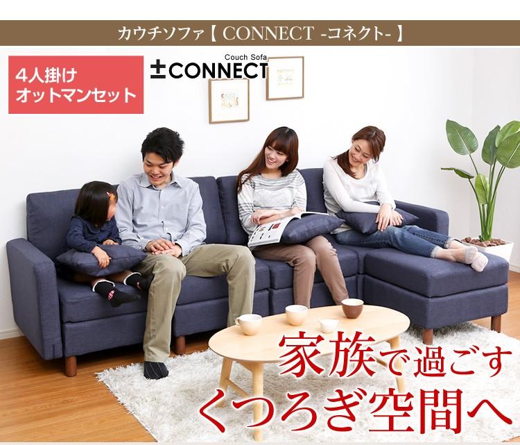 カウチソファ【-Connect-コネクト】(4人掛け+オットマンタイプ)