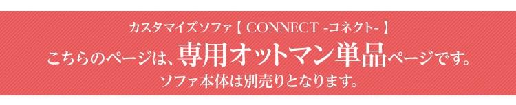 カスタマイズソファ【-Connect-コネクト】(オットマン単品)