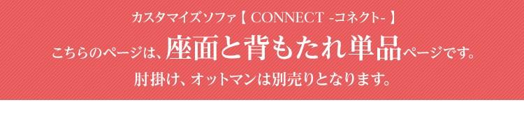 カスタマイズソファ【-Connect-コネクト】(座面・背もたれパーツ)※オプション
