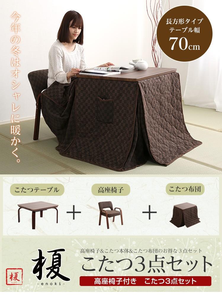 高座椅子、こたつテーブル(幅70cm)、こたつ布団の3点セット、高さ調節3段階、簡単組み立て|榎-えのき-