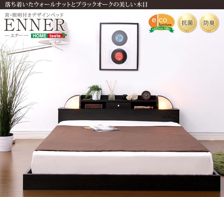 宮、照明付きデザインベッド【エナー-ENNER-(ダブル)】(コンセント ライト付き)