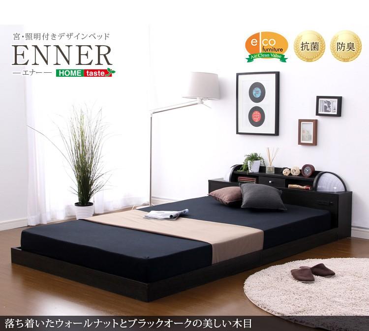 宮、照明付きデザインベッド【エナー-ENNER-(セミダブル)】(ボンネルコイルスプリングマットレス付き)