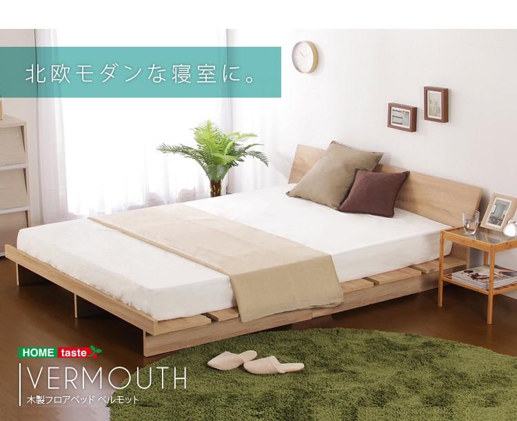 木製フロアベッド【ベルモット-VERMOUTH-(シングル)】(ロール梱包のポケットコイルスプリングマットレス付き)