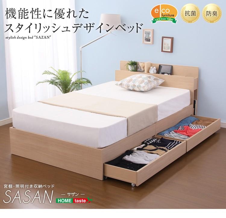 【サザン-SASAN-(ダブル)】(スマホ充電可能 宮、照明、チェストベッド すのこベッド)