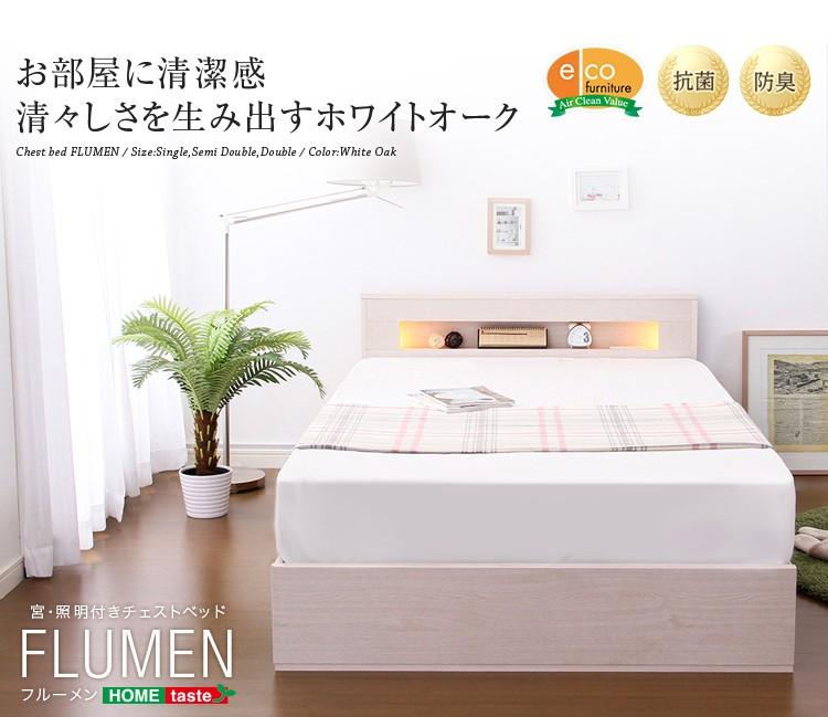 宮、照明付きチェストベッド【フルーメン-FLUMEN-(セミダブル)】(ボンネルコイルスプリングマットレス付き)