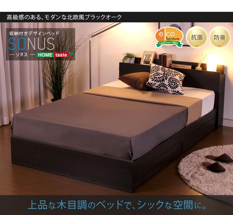 収納付きデザインベッド【ソヌス-SONUS-(セミダブル)】