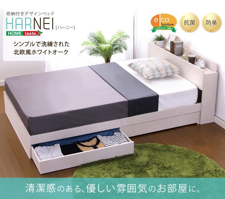 収納付きデザインベッド/ハーニー-HARNEI-(セミダブル)/(ロール梱包のポケットコイルスプリングマットレス付き)