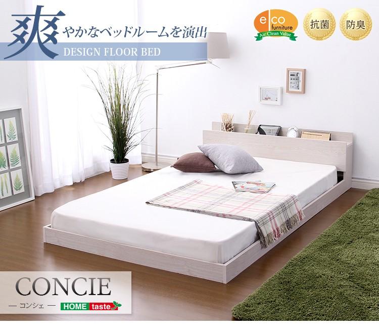 デザインフロアベッド【コンシェ-CONCIE-(セミダブル)】(ロール梱包のボンネルコイルマットレス付き)