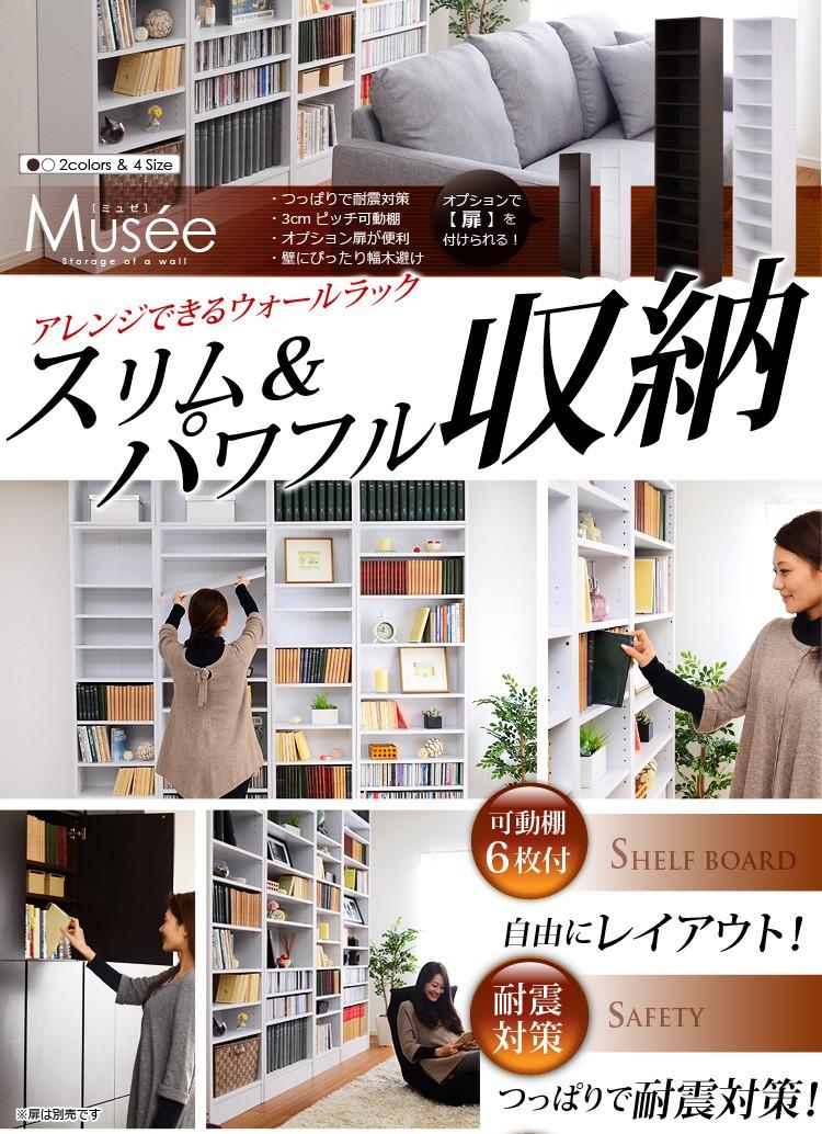 ウォールラック-幅45・深型タイプ-【Musee-ミュゼ-】(天井つっぱり本棚・壁面収納)