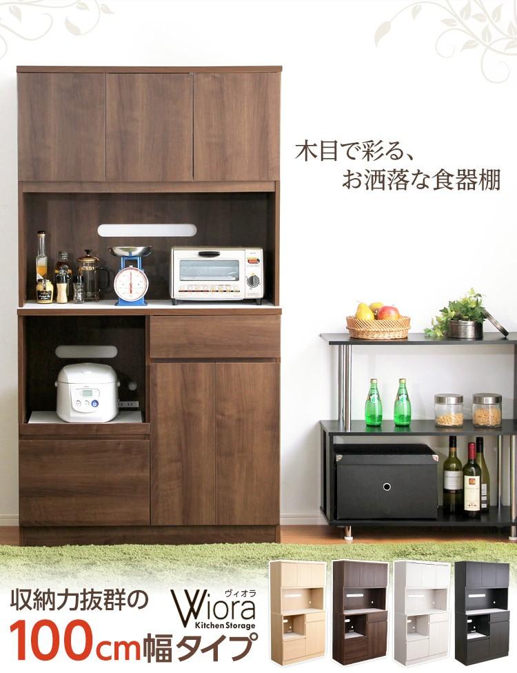 完成品食器棚【Wiora-ヴィオラ-】(キッチン収納・100cm幅)