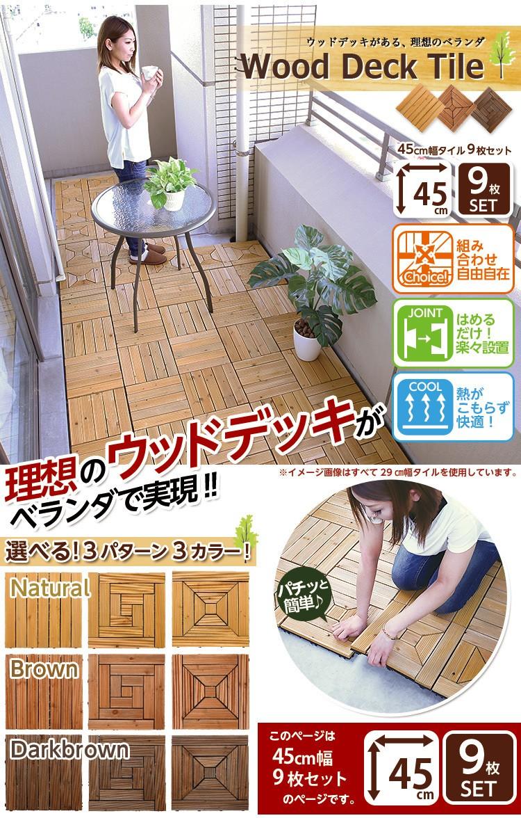 ウッドデッキタイル【9枚セット】(45×45cm)