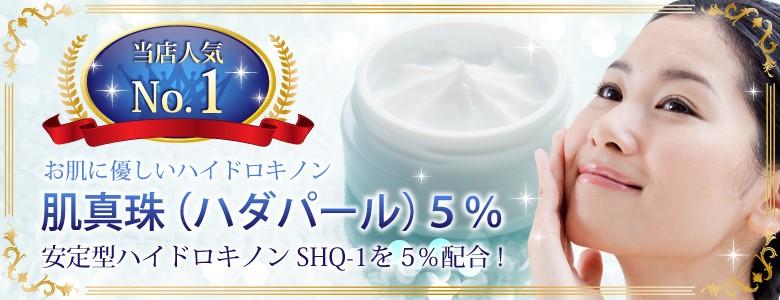肌真珠(ハダパール)5%