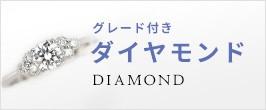 グレード付きダイヤモンド