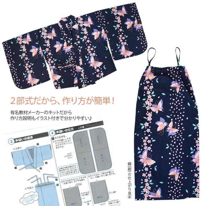 2部式浴衣キット 型紙プリント済み生地入り 八重桜