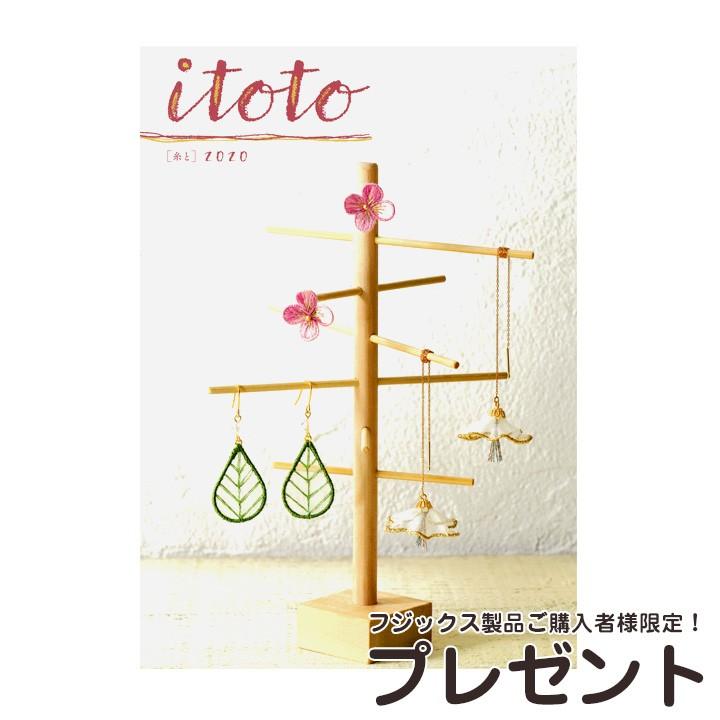 【フジックスの製品と同時購入でプレゼント】 冊子 itoto 2019