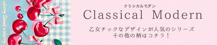 クラシカルモダンシリーズ