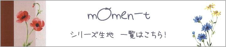 mOmen-t(モーメント)シリーズ
