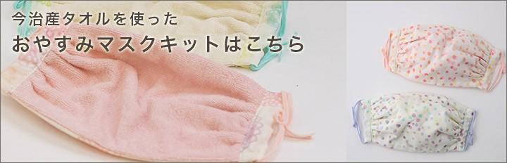 今治産タオルで作ろう!おやすみマスクキット