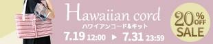 ハワイアンコードセール