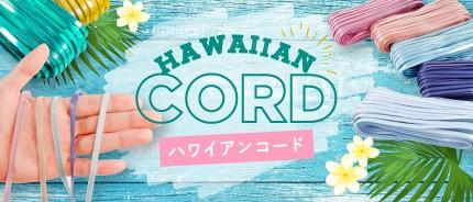 ハワイアンコード