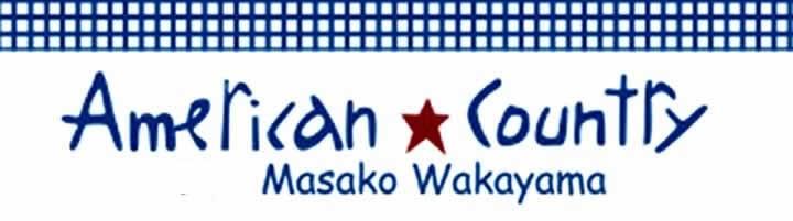若山雅子アメリカンカントリー生地
