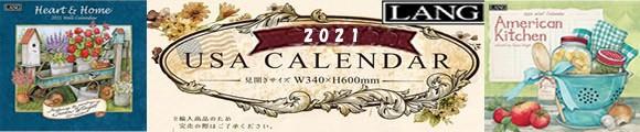 ラングカレンダー2021