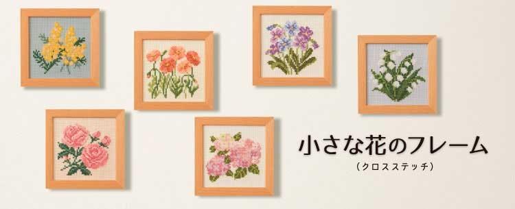 刺しゅうキット ルシアン 小さな花のフレーム