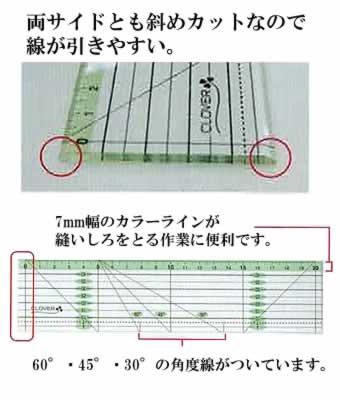 パッチワーク定規 カラーライン