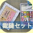 SAJOU sajou サジュー 裁縫セット