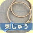 SAJOU sajou サジュー 刺しゅう 刺繍 ししゅう