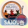 SAJOU sajou サジュー 缶