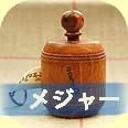 SAJOU sajou サジュー シンブル