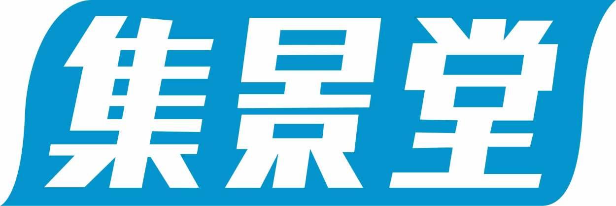 集景堂 ロゴ