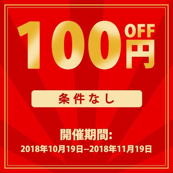 今すぐに使える条件なしで100円OFF