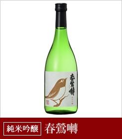 純米吟醸 春鶯囀 酒 山梨