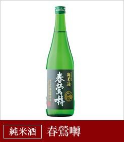 純米酒 春鶯囀 酒 山梨