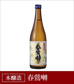 本醸造酒 春鶯囀 酒 山梨