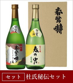 春鶯囀 酒 山梨 杜氏秘伝セット