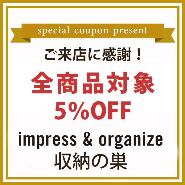 インプレス&オーガナイズ 収納の巣 ヤフー店 ご来店感謝 5%OFFクーポン