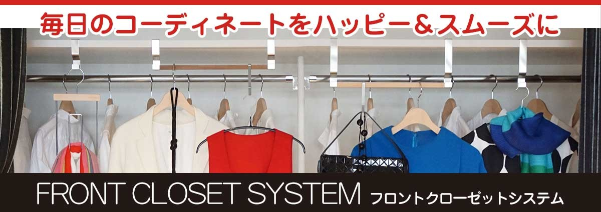 毎日のコーディネートをハッピー&スムーズに FRONT CLOSET SYSTEM フロントクローゼットシステム