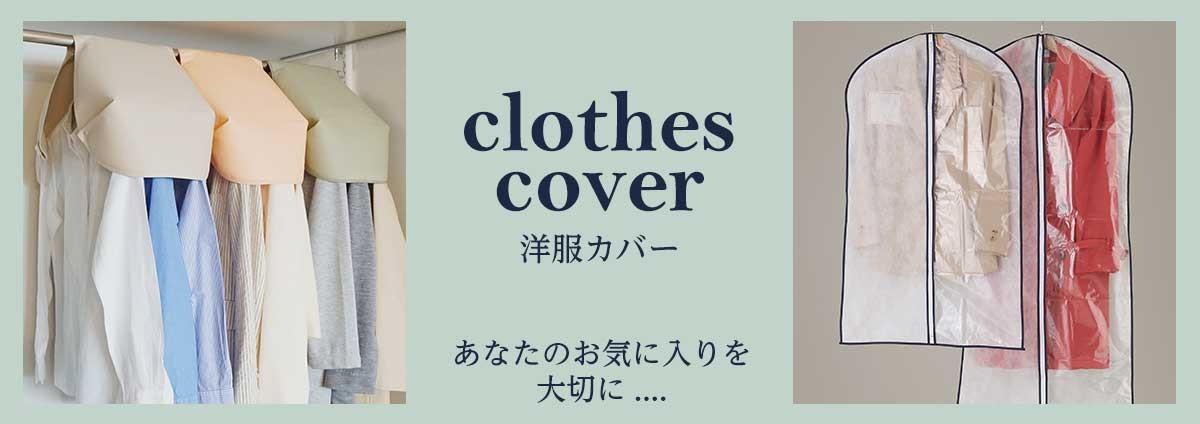 あなたのお気に入りを大切に clothes covers洋服カバー