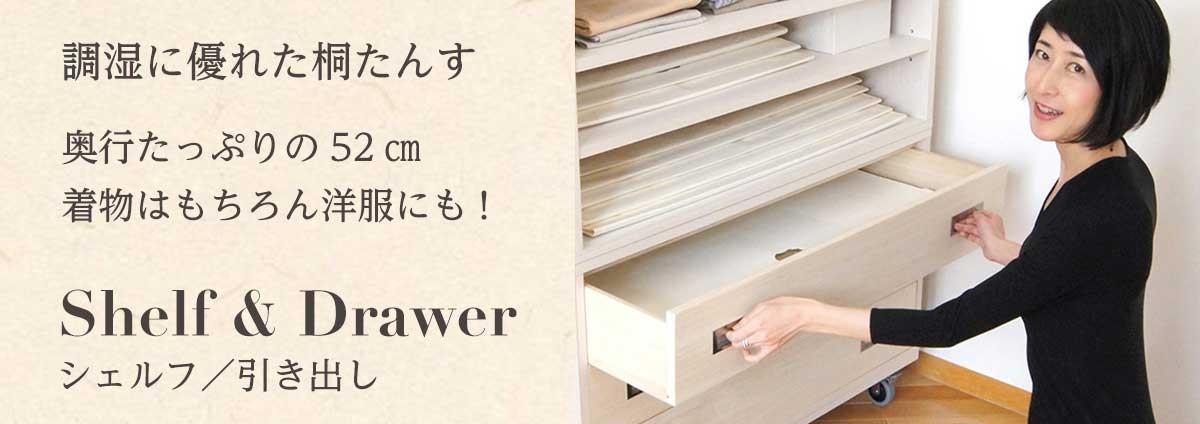 調湿に優れた         桐たんす shelf & drawerシェルフ/引き出し