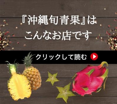 沖縄旬青果店舗紹介
