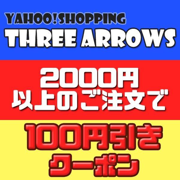 ThreeArrows:全商品対象!商品代金2000円以上のご注文で【100円OFF】クーポン