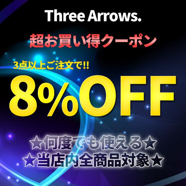 【ThreeArrows】店内全商品対象♪ 3点以上ご注文で8%OFFクーポン