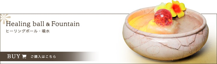 Healing ball & Fountain ヒーリングボール・噴水