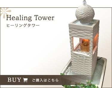 Healing Tower ヒーリングタワー