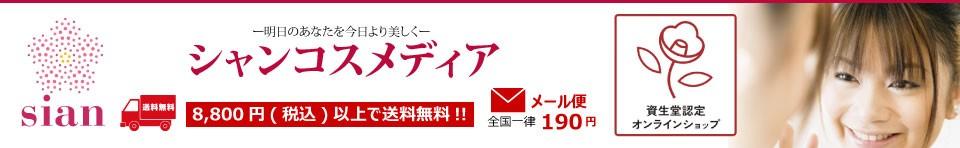 資生堂認定オンラインショップです。安心してご利用ください。